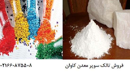 مصرف پودر تالک معدن کاوان در تولید پلیمری