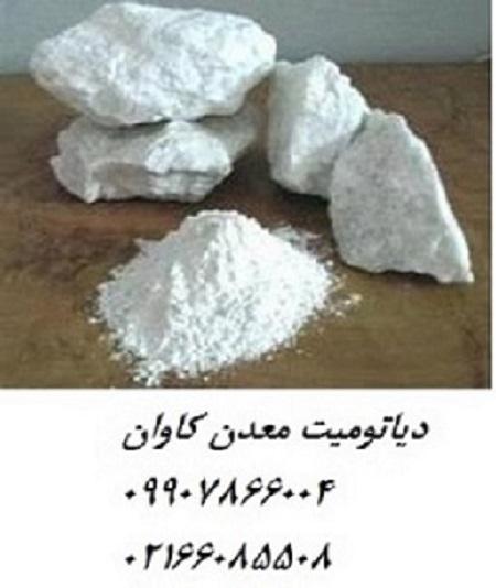 فروش دیاتومیت -خرید دیاتومیت diatomite