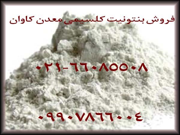 فروش بنتونیت کلسیمی معدن کاوان