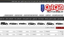 اتوموب - آگهی رایگان خرید و فروش خودرو