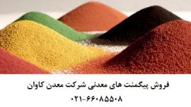 فروش پودرهای رنگی معدنی معدن کاوان