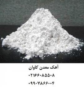 فروش آهک هیدراته معدن کاوان- خرید آهک