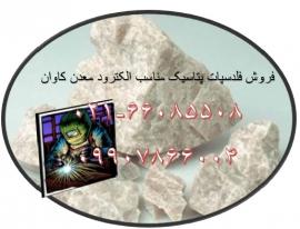 فروش فلدسپات پتاسیک مخصوص الکترود معدن کاوان