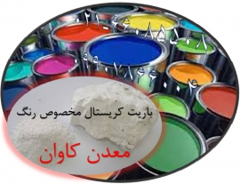 فروش باریت کریستال سفید رنگسازی معدن کاوان