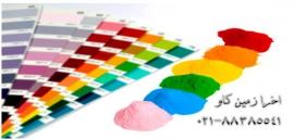اخرا و رنگبندی شاد آن Ocher