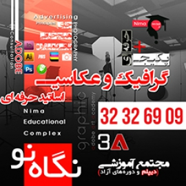 دیپلم آسان شیراز