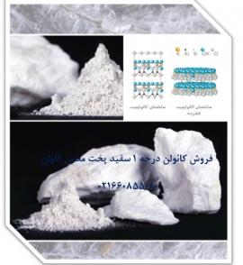 فروش کائولن سفید پخت معدن کاوان