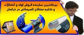 بزرگترين نمايندگي انحصاري لوله واتصالات PVC آب و فاضلاب و پليمري درشرق كشور(خراسان - مشهد)