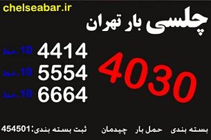 باربری چلسی تهران 44144030 باربری در تهران.باربری