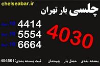 فروش کارتن اسباب کشی تهران.بسته بندی.اتوبار و باربری چلسی بار تهران