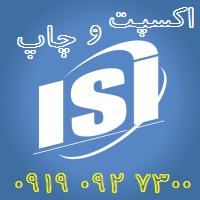 تنظیم و چاپ مقاله ی آی اس آی ISI