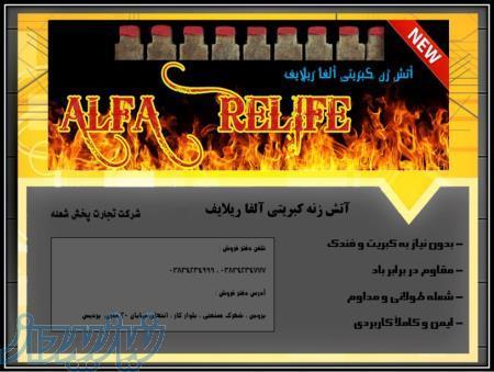 فروش آتش زنه کبریتی آلفا ریلایف