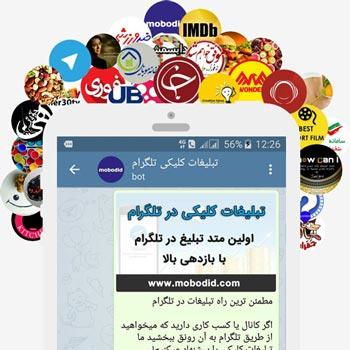 تبلیغات کلیکی در تلگرام