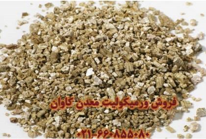 مصارف ورمیکولیت معدن کاوان در کشاورزی