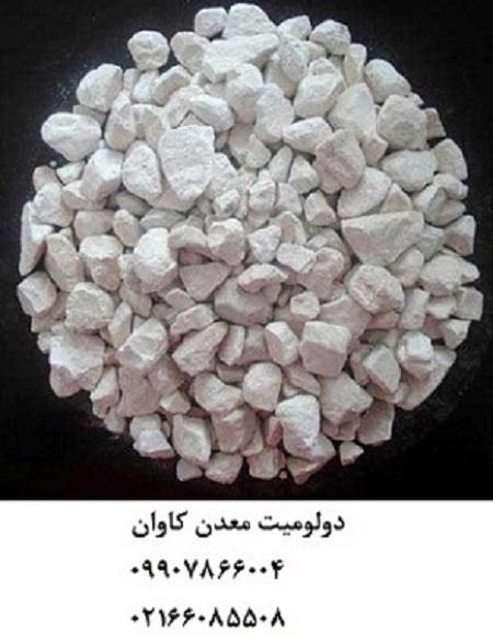 فروش دولومیت معدن کاوان- خرید دولومیت معدن کاوان