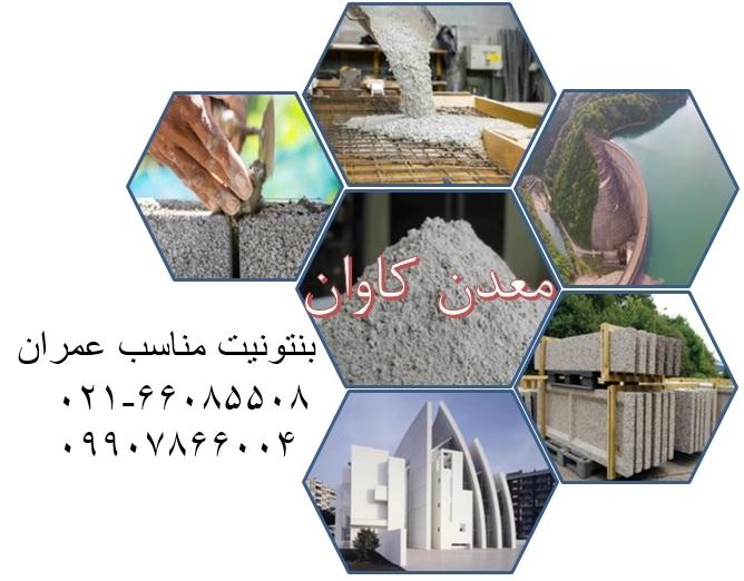 فروش بنتونیت مناسب عمران و بتن پلاستیک معدن کاوان