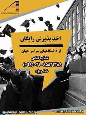 مشاوره و اخذ پذيرش تحصيلي رايگان از دانشگاههاي جهان