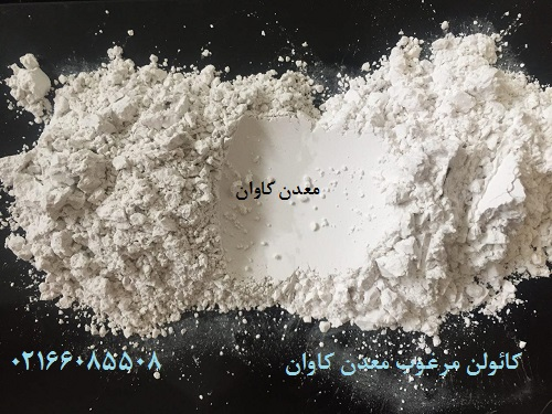 فروش کائولن معدن کاوان مرغوب با قیمتی مناسب