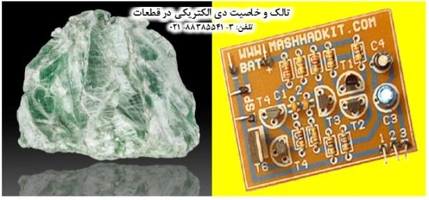 تالک و خاصیت دی الکتریکی در قطعات Talc