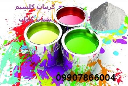 فروش کربنات کلسیم CaCo3 معدن کاوان جهت  رنگ سازی