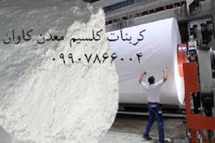 فروش کربنات کلسیم CaCo3 معدن کاوان جهت  کاغذ سازی