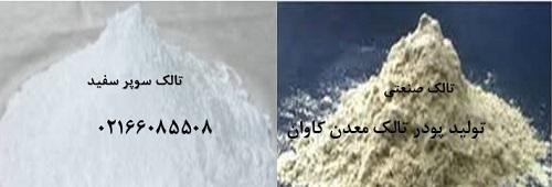 انواع پودرهای تولیدی تالک معدن کاوان