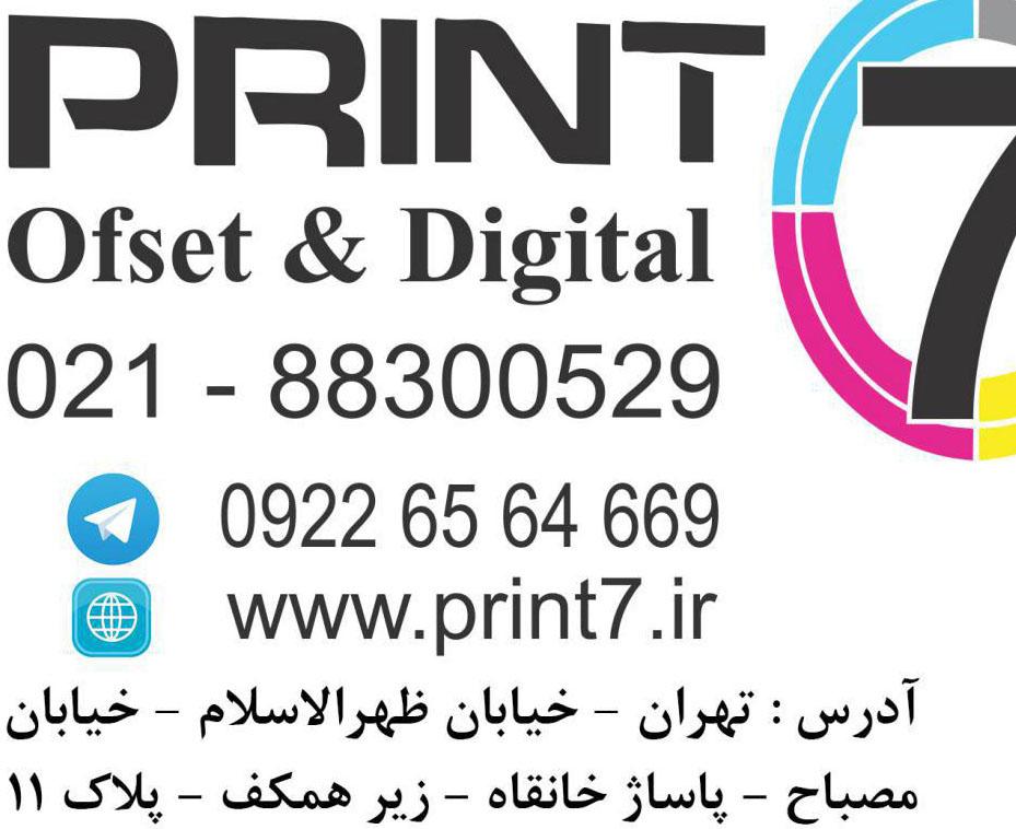 Print 7 طراحی و چاپ – افست و دیجیتال