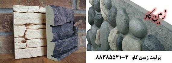 پرلیت و سنگ نما perlite