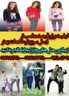 بزرگترین پخش کننده عمده پوشاک ترکیه در ایران