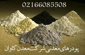 فروش پودرهای معدنی شرکت معدن کاوان