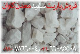 فروش باریت سفید معدن کاوان