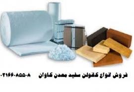 کاربرد کائولن معدن کاوان در صنعت