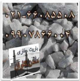 فروش باریت حفاری 4.2 معدن کاوان