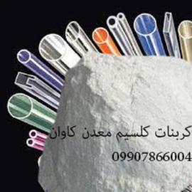 فروش کربنات کلسیم CaCo3 معدن کاوان جهت  صنایع لاستیک و پلاستیک