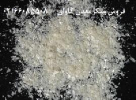 انواع تولیدات میکا معدن کاوان