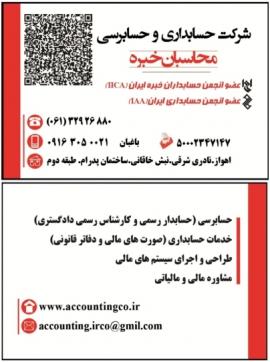 حسابـداري و حسابرسي محاسبـان خبره – اهواز / خوزستان