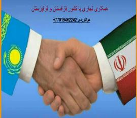 همکاری تجاری با کشور قزاقستان