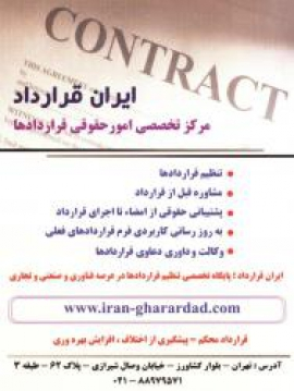 تنظیم حقوقی و تخصصی قراردادها
