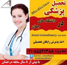تحصیل پزشکی