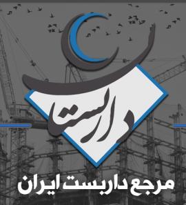 وبسایت داربستان مرجع داربست و ساختمان در ایران