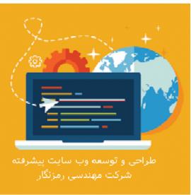 طراحی و توسعه وب سایت پیشرفته