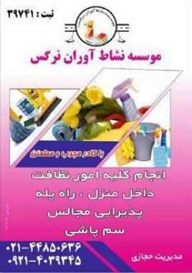 موسسه نشاط آوران نرگس.امور خدماتي و نظافتي
