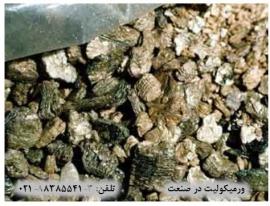 آشنایی با ورمیکولیت و کاربرد آن در صنعت Vermiculite